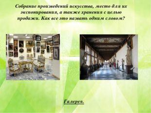 Собрание произведений искусства, место для их экспонирования, а также хранени