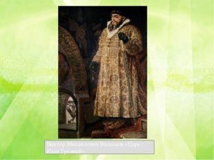 Виктор Михайлович Васнецов «Царь Иван Грозный»