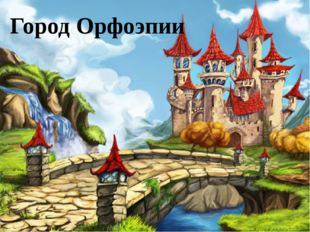 Город Орфоэпии