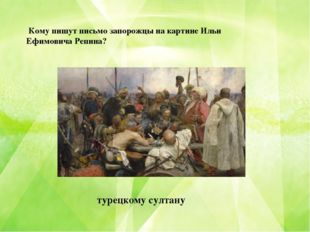 Кому пишут письмо запорожцы на картине Ильи Ефимовича Репина? турецкому султ
