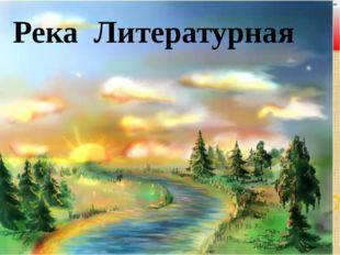 Река Литературная