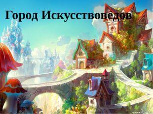 Город Искусствоведов
