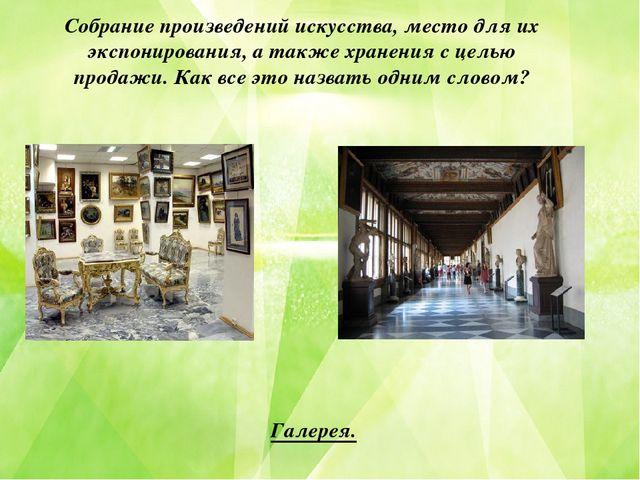 Собрание произведений искусства, место для их экспонирования, а также хранени...
