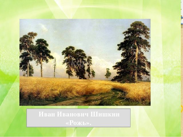 Иван Иванович Шишкин «Рожь».