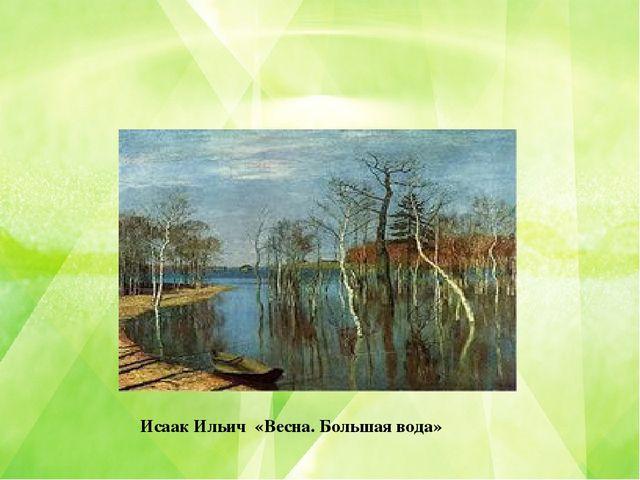 Исаак Ильич «Весна. Большая вода»