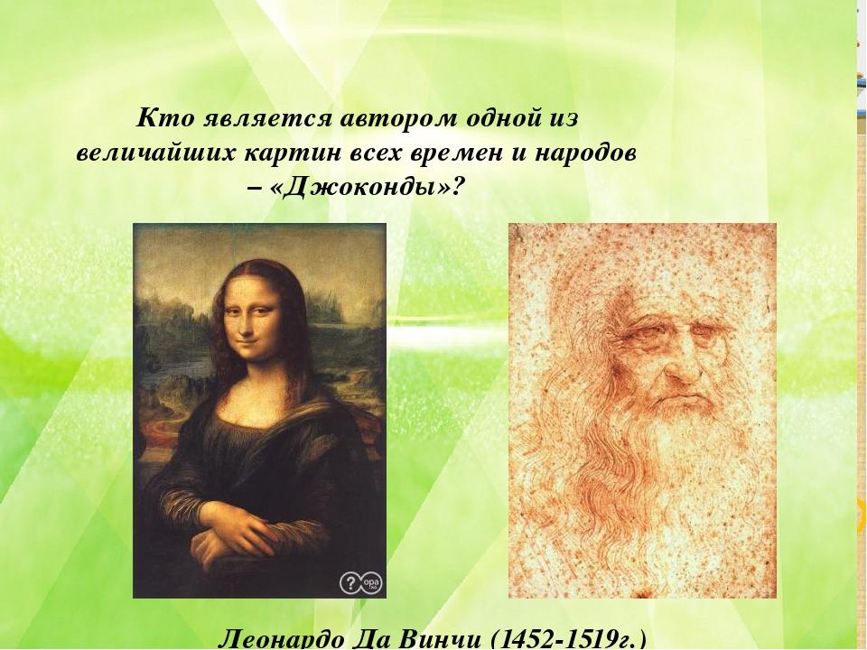 Кто является автором одной из величайших картин всех времен и народов – «Джок...
