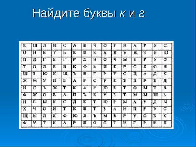 Найдите буквы к и г