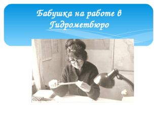 Бабушка на работе в Гидрометбюро