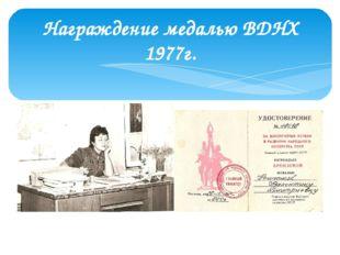 Награждение медалью ВДНХ 1977г.