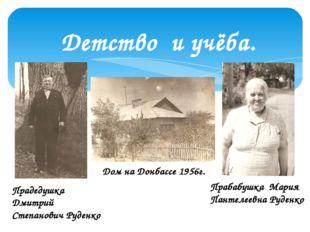 Детство и учёба. Дом на Донбассе 1956г. Прабабушка Мария Пантелеевна Руденко