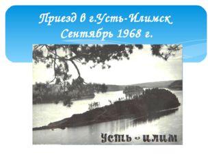 Приезд в г.Усть-Илимск Сентябрь 1968 г.