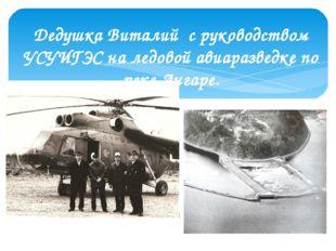 Дедушка Виталий с руководством УСУИГЭС на ледовой авиаразведке по реке Ангаре.