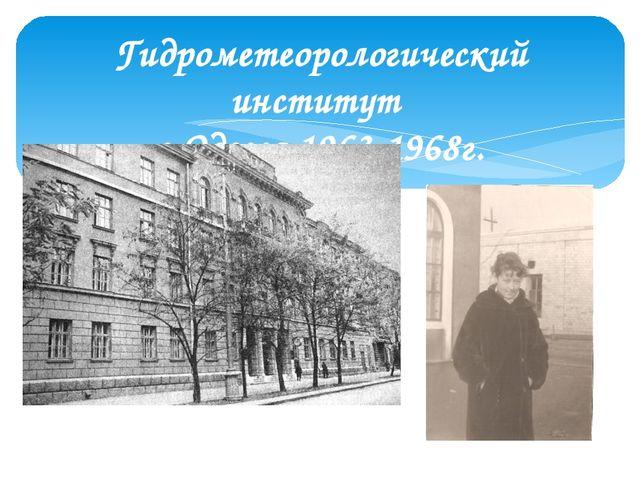 Гидрометеорологический институт г.Одесса 1963-1968г.