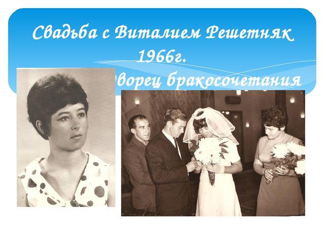Свадьба с Виталием Решетняк 1966г. Одесский Дворец бракосочетания