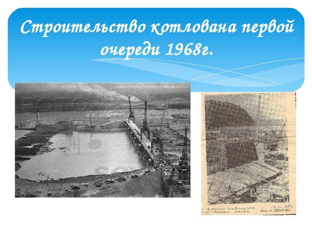 Строительство котлована первой очереди 1968г.