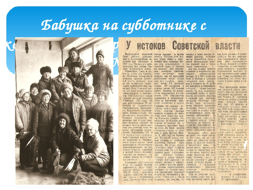Бабушка на субботнике с коллективом Горисполкома. Школа №17