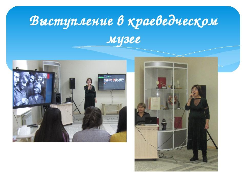 Выступление в краеведческом музее
