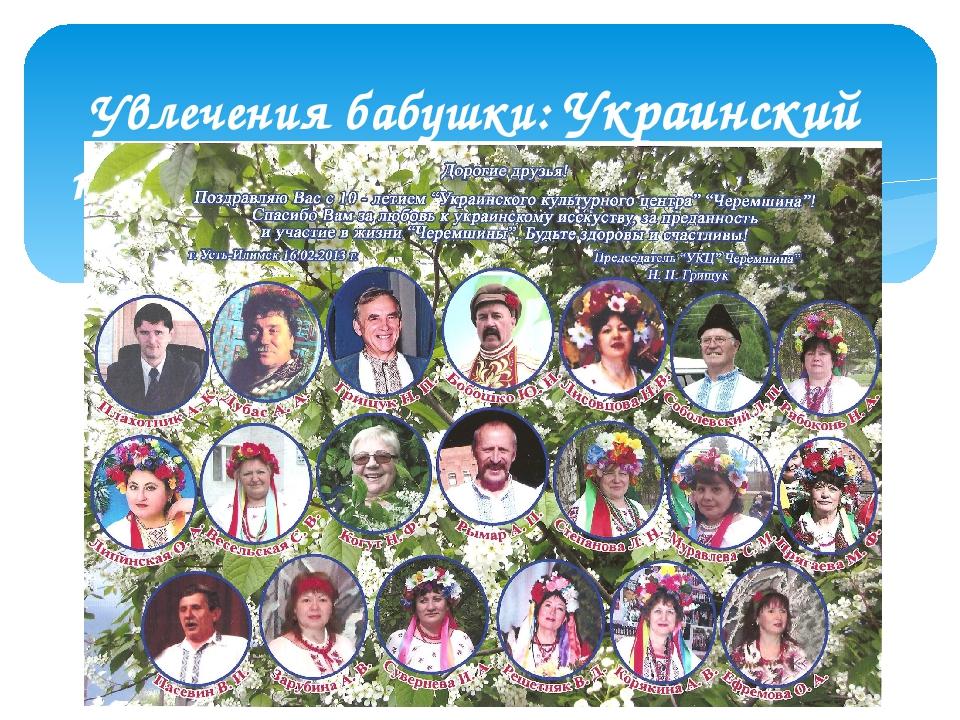 Увлечения бабушки: Украинский культурный центр «Черемшина»