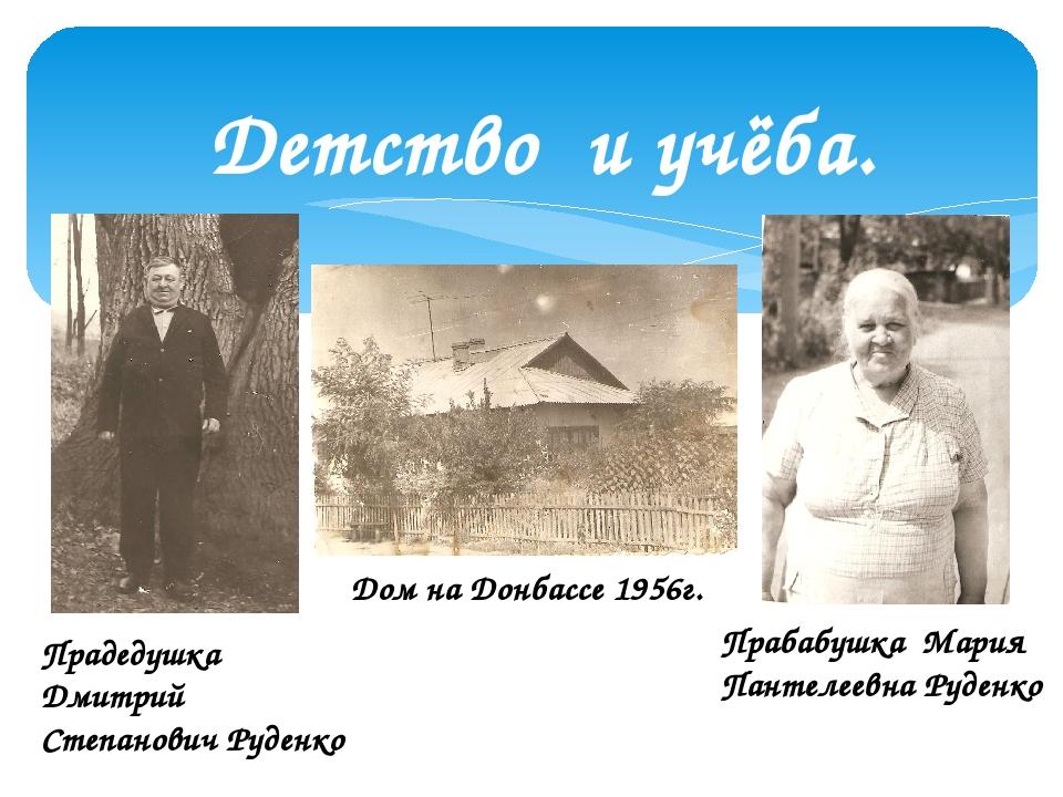Детство и учёба. Дом на Донбассе 1956г. Прабабушка Мария Пантелеевна Руденко...