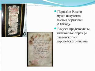 Первый в России музей искусства письма образован 2008году. В музее представле