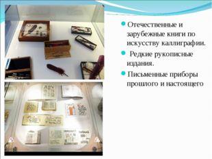 Отечественные и зарубежные книги по искусству каллиграфии. Редкие рукописные