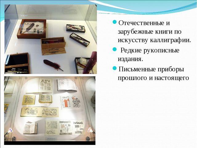 Отечественные и зарубежные книги по искусству каллиграфии. Редкие рукописные...