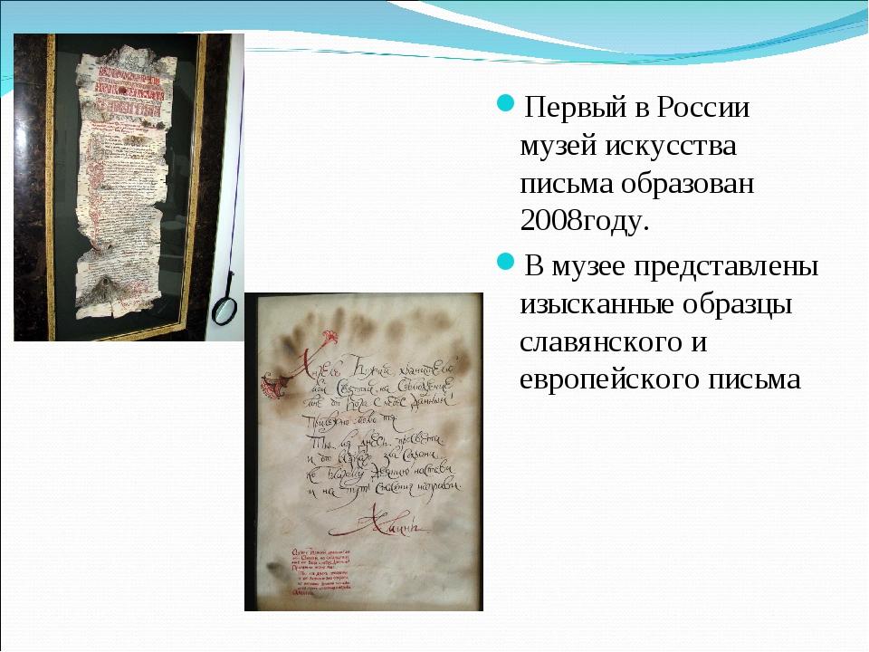 Первый в России музей искусства письма образован 2008году. В музее представле...