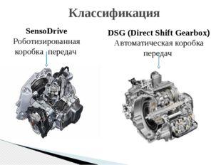 Классификация DSG (Direct Shift Gearbox) Автоматическая коробка передач Senso