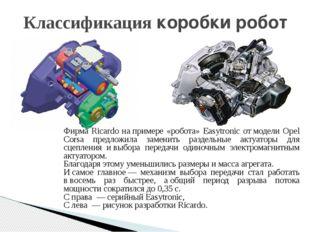 Классификация коробки робот Фирма Ricardo напримере «робота» Easytronic отм