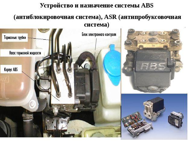 Устройство и назначение системы АВS (антиблокировочная система), АSR (антипро...