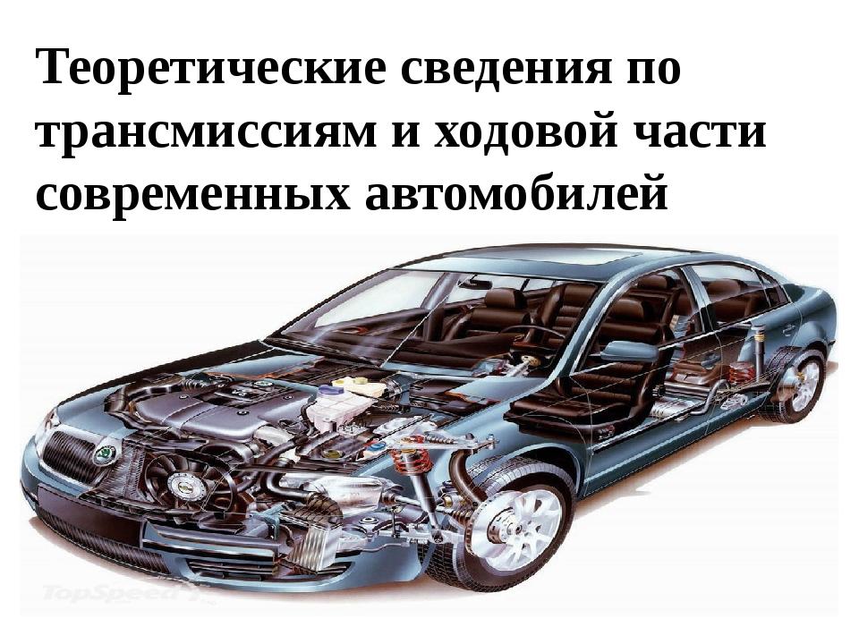 Теоретические сведения по трансмиссиям и ходовой части современных автомобилей