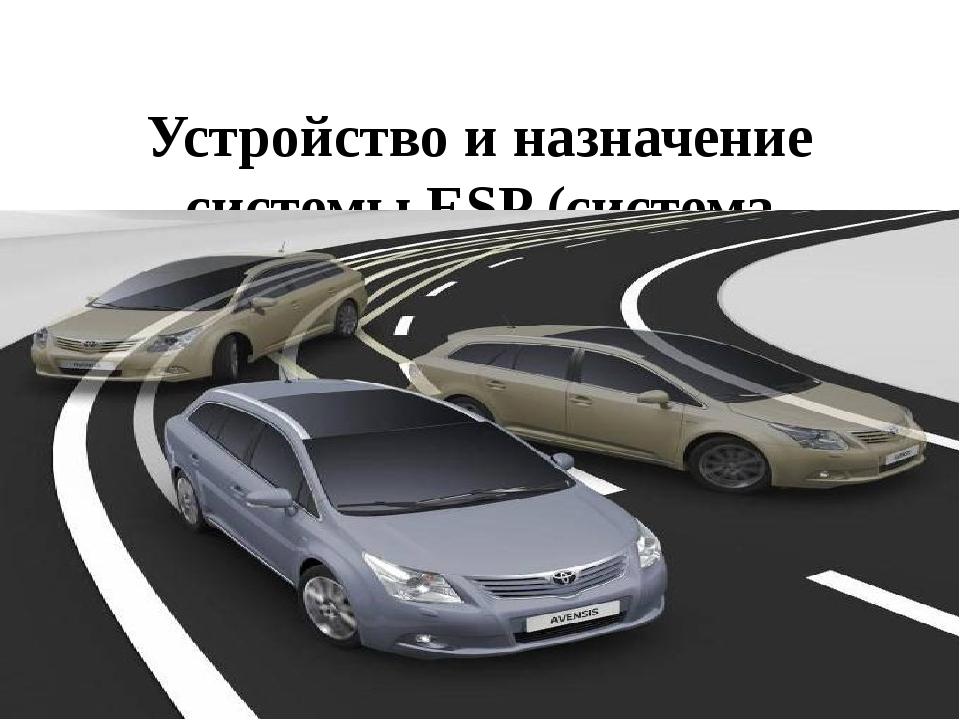 Устройство и назначение системы ESP (система курсовой устойчивости).