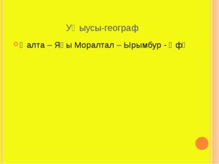 Уҡыусы-географ Ҡалта – Яңы Моралтал – Ырымбур - Өфө