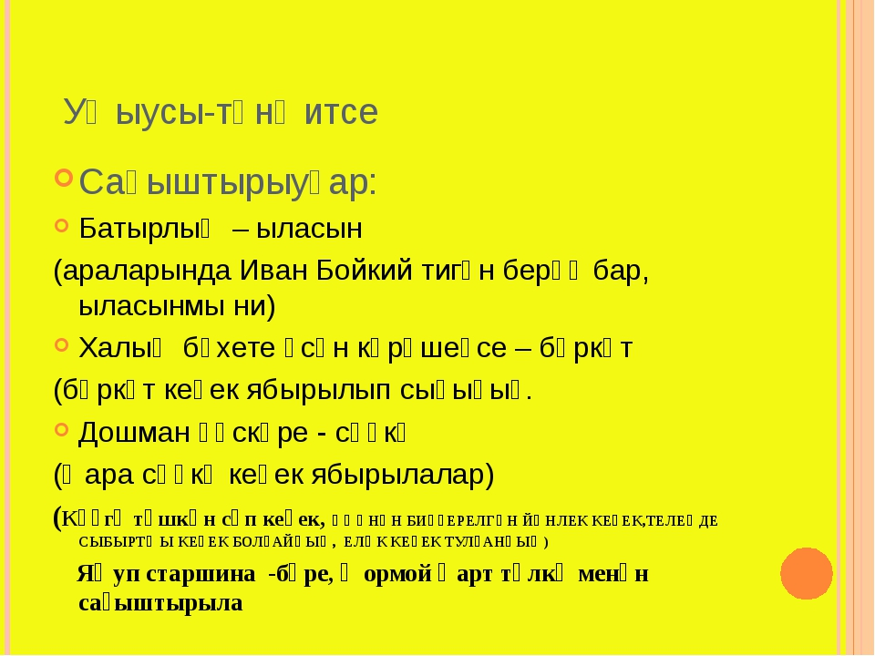 Уҡыусы-тәнҡитсе Сағыштырыуҙар: Батырлыҡ – ыласын (араларында Иван Бойкий тиг...