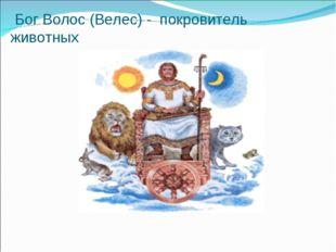 Бог Волос (Велес) - покровитель животных