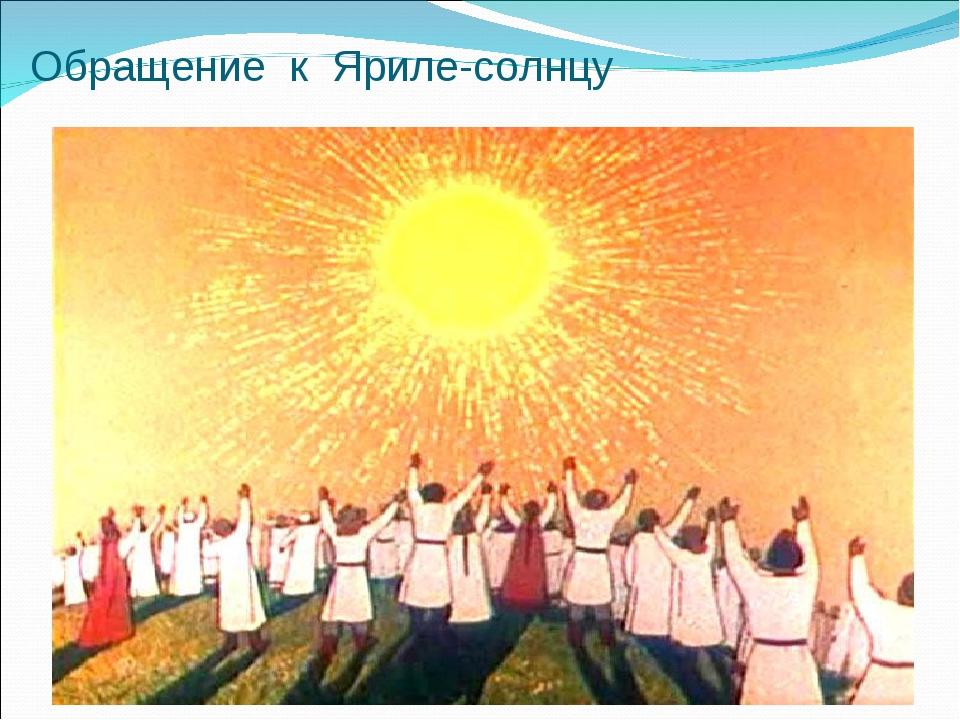 Обращение к Яриле-солнцу
