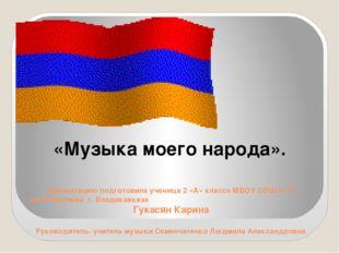 Презентацию подготовила ученица 2 «А» класса МБОУ СОШ №17 им.В.Зангиева г. Вл