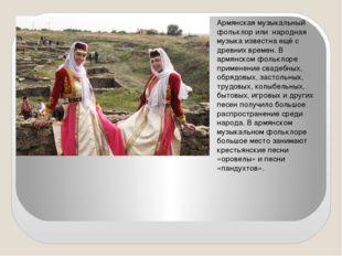 Армянская музыкальный фольклор или народная музыка известна ещё с древних вр