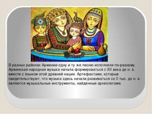 В разных районах Армении одну и ту же песню исполняли по-разному. Армянская н