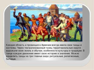 Каждая область и провинция в Армении всегда имела свои танцы и костюмы. Через