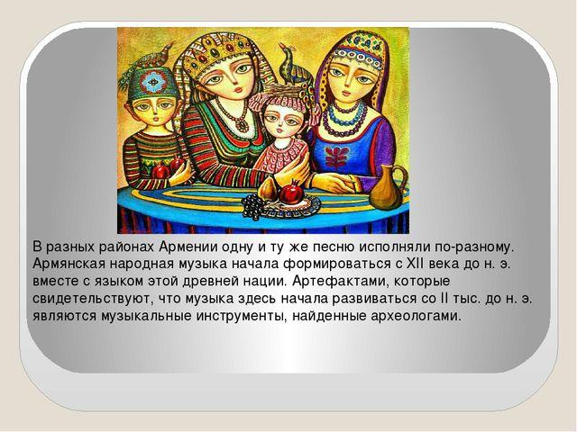 В разных районах Армении одну и ту же песню исполняли по-разному. Армянская н...