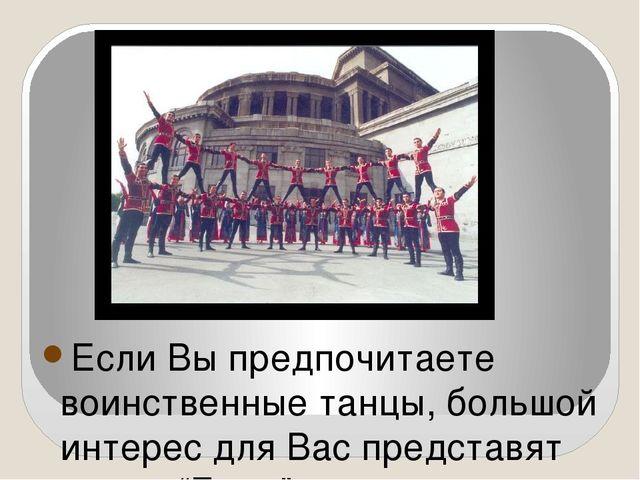 Если Вы предпочитаете воинственные танцы, большой интерес для Вас представят...