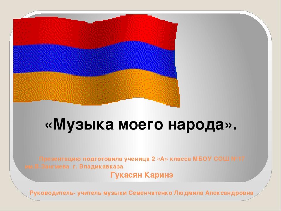 Презентацию подготовила ученица 2 «А» класса МБОУ СОШ №17 им.В.Зангиева г. Вл...