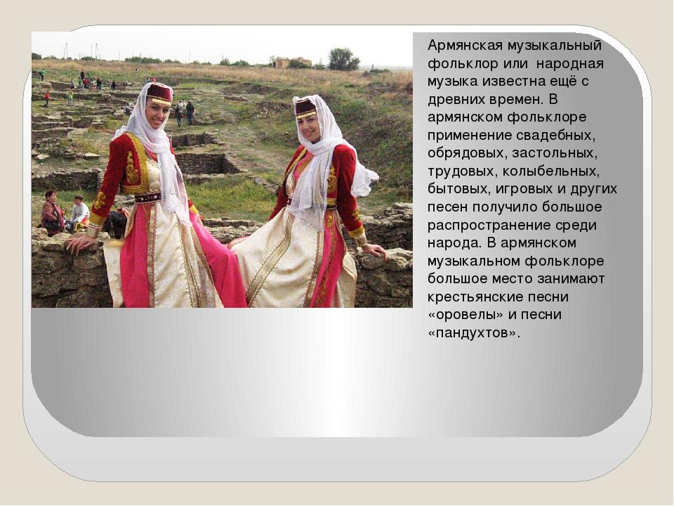 Армянская музыкальный фольклор или народная музыка известна ещё с древних вр...