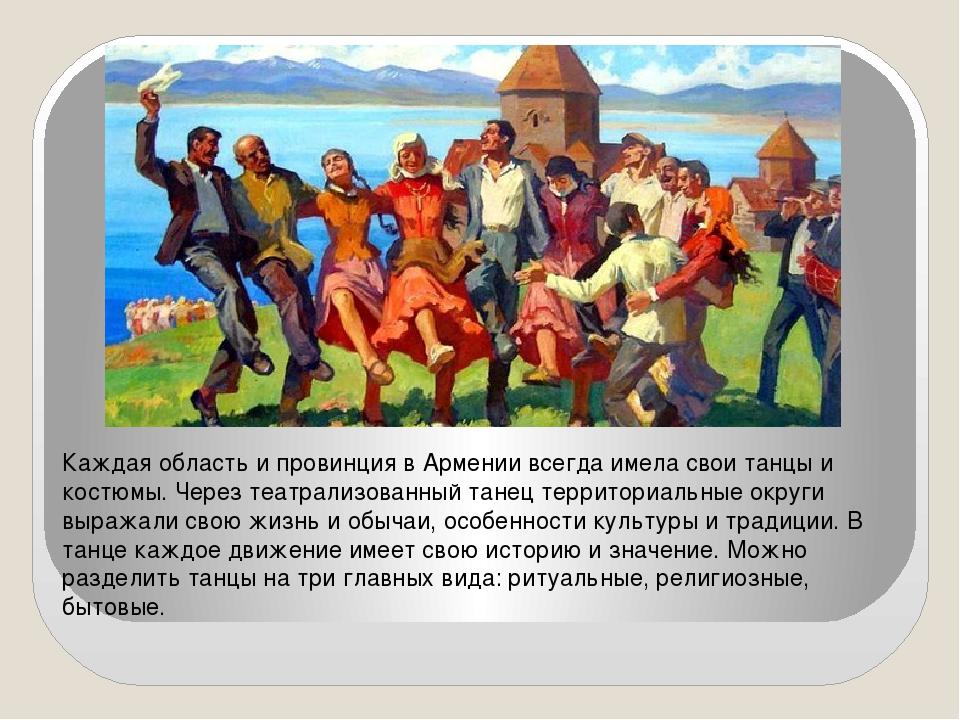 Каждая область и провинция в Армении всегда имела свои танцы и костюмы. Через...