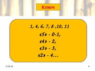 * * «5» - 0-1, «4» - 2, «3» - 3, «2» - 4… Ключ 1, 4, 6, 7, 8 ,10, 11