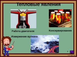 Используемые источники: литература и интернет- сайты. Шаблон: http://template