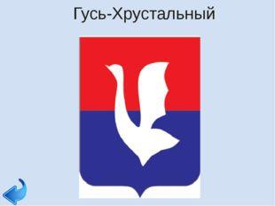 Источники: http://byvali.ru/russia/zolotoe-kolco (карта на титульном слайде)