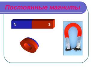 Постоянные магниты N S