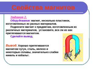 Свойства магнитов Задание 2. Оборудование: магнит, несколько пластинок, изгот
